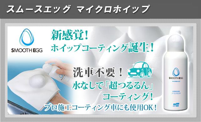 スムースエッグマイクロホイップ ガラス系コーティング施工車にも使えるコーティング剤