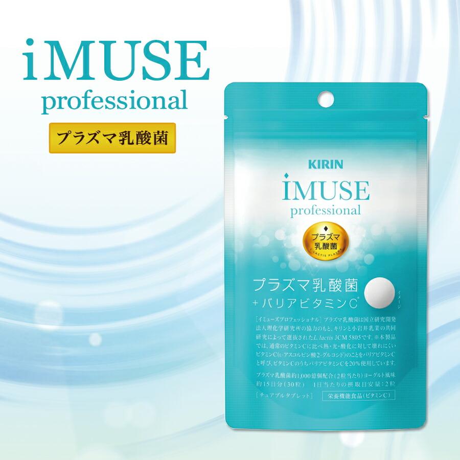 キリン iMUSE