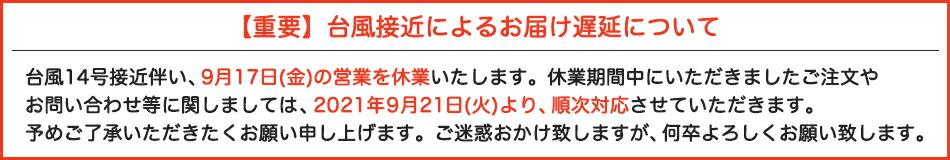 【重要】台風14号のお知らせ