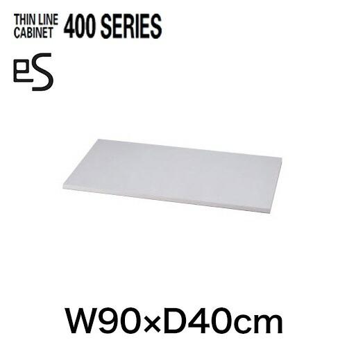 (シンラインキャビネット) オプション天板 W900×D400タイプ用【自社便/開梱・設置付】
