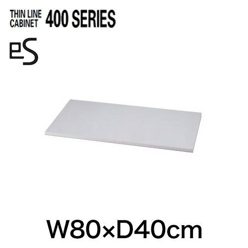 (シンラインキャビネット) オプション天板 W800×D400タイプ用【自社便/開梱・設置付】