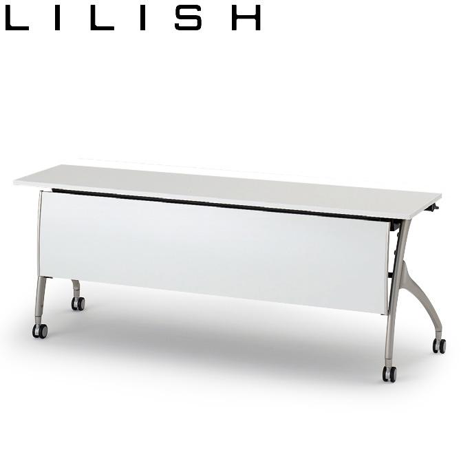 折りたたみテーブル リリッシュ2/プレーン天板タイプ(波型幕板)W180×D45【自社便/開梱・設置付】