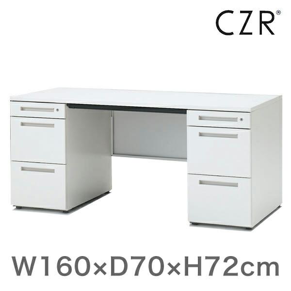 CZRシリーズ/両袖デスク(両袖机) 浅型センター引出し付/W160×D70【自社便/開梱・設置付】
