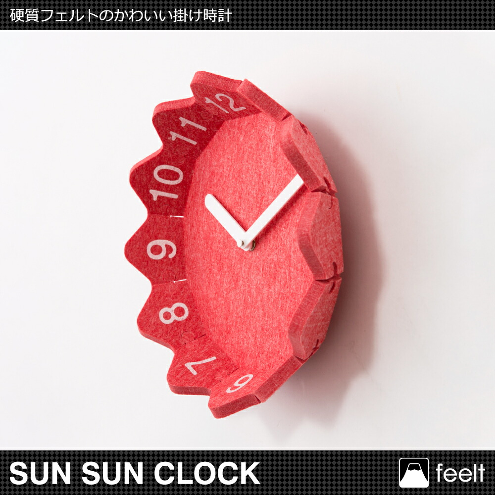 掛け時計 feelt SUN SUN CLOCK