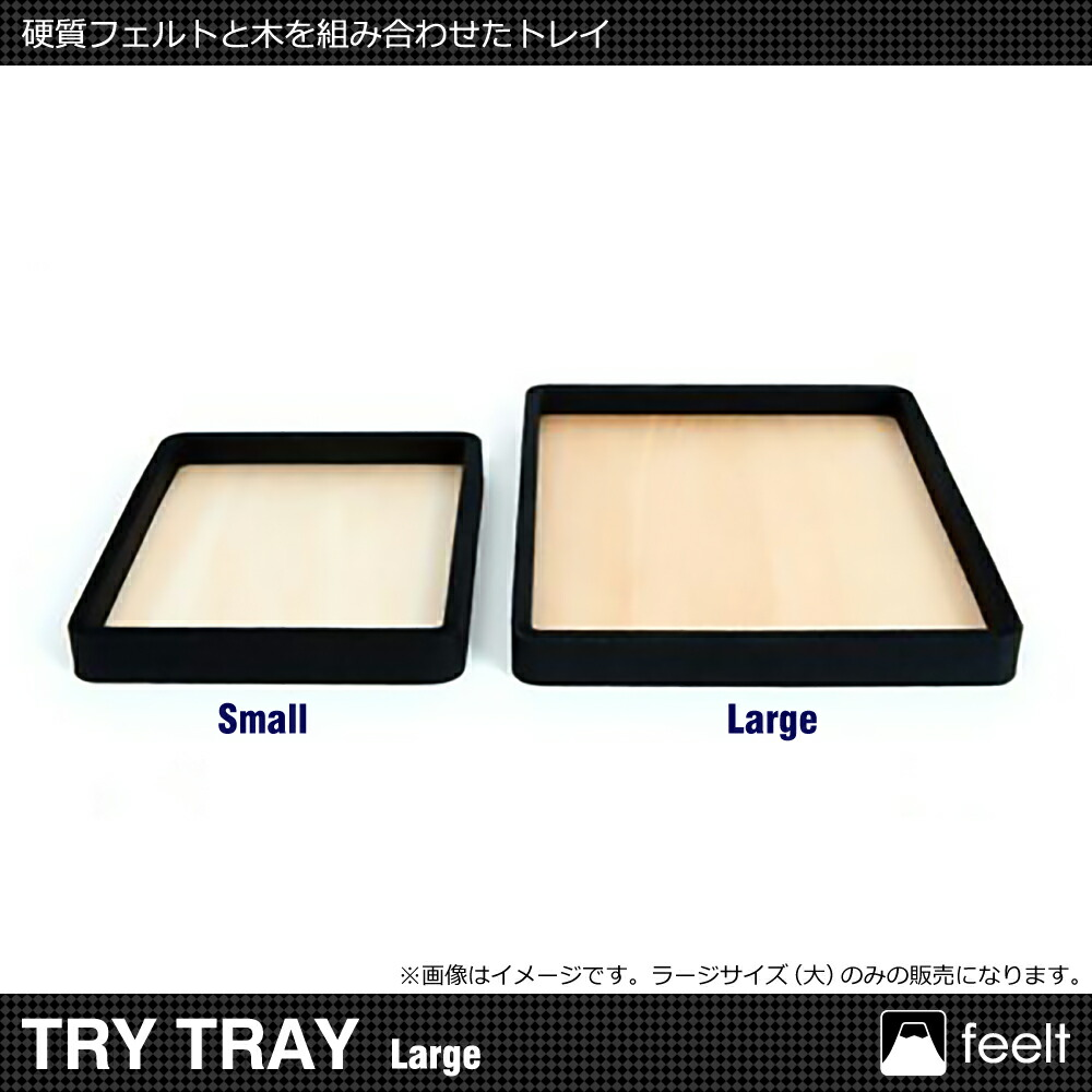 トレー お盆 feelt TRY TRAY Large