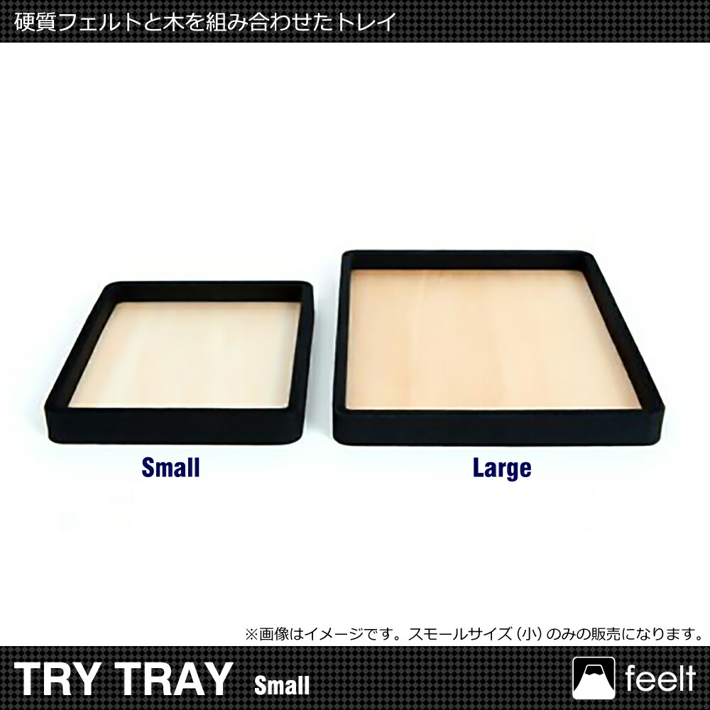 トレー お盆 feelt TRY TRAY Small