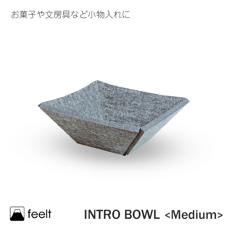小物入れ feelt INTO BOWL 中