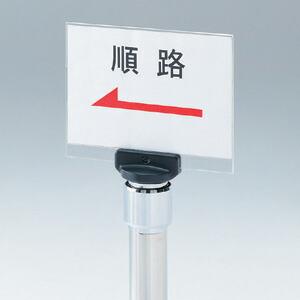 ベルトリールパーティション/多方向連結タイプ用サインガイド【自社便/開梱・設置付】