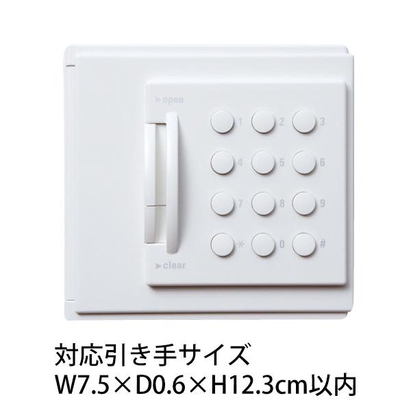 システマセキュアロック テンキータイプ 3mmスペーサー付(取付可能な引き手サイズ:W7.5×D0.6×H12.3cm以内)