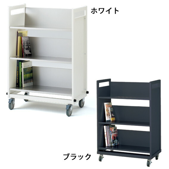 ブックトラックハイタイプ 【自社便/開梱・設置付】