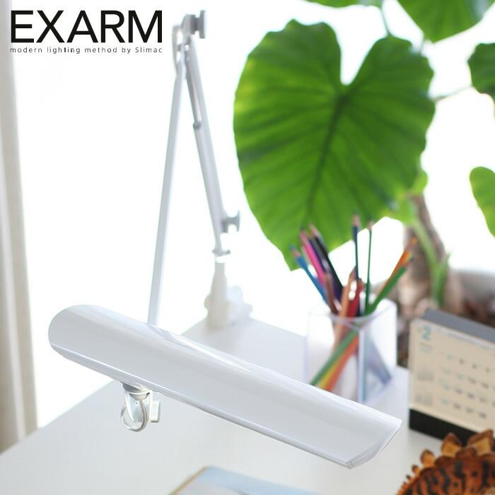 EXARM3/エグザーム3 デスクライト(卓上照明) EX-920