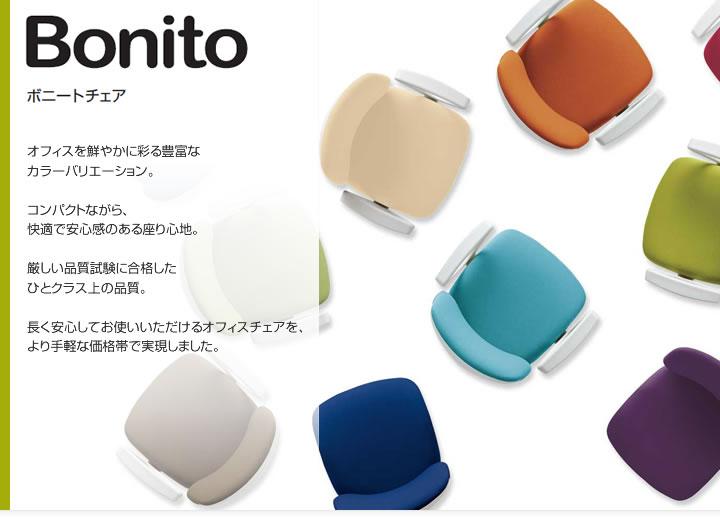 ボニートチェア(Bonito)