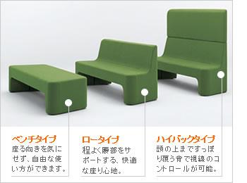 cacomi(カコミ)ローテーブル 用途で選べる3種のソファ