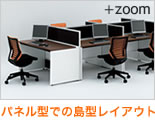CZRシリーズ/サポートテーブル ズーム画像