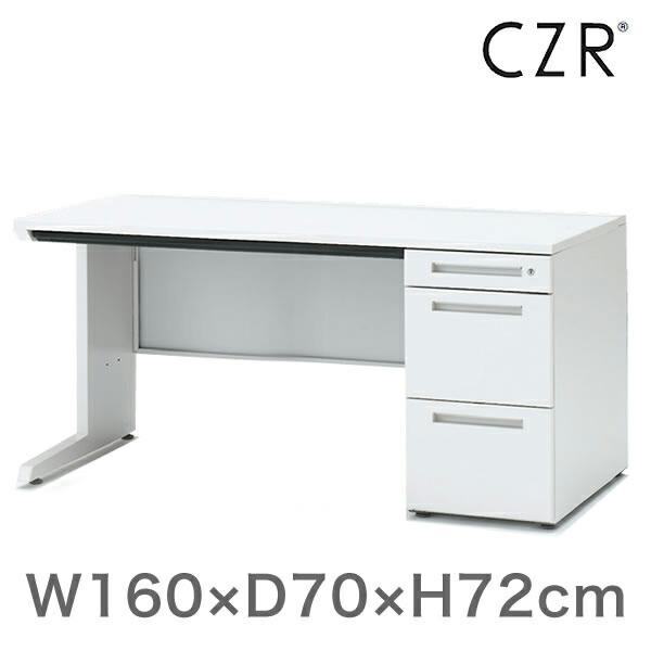 CZRシリーズ/片袖デスク(片袖机) 浅型センター引出し付/W160×D70【自社便/開梱・設置付】