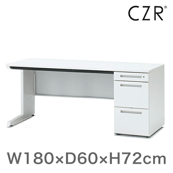 CZRシリーズ/片袖デスク(片袖机) センター引出しなし/W180×D60【自社便/開梱・設置付】
