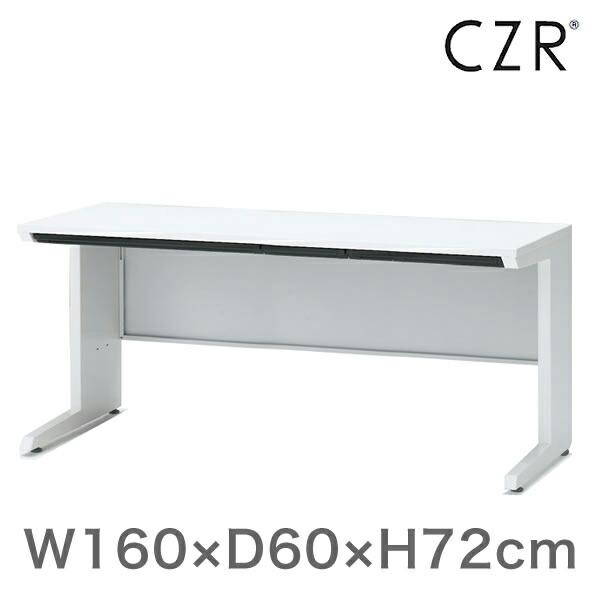 CZRシリーズ/平机 L脚 センター引出しなし/W160×D60【自社便/開梱・設置付】