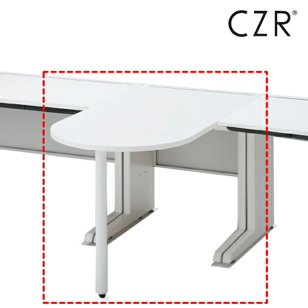 CZRシリーズ サイドテーブル ロングタイプ 奥行60cm用【自社便/開梱・設置付】