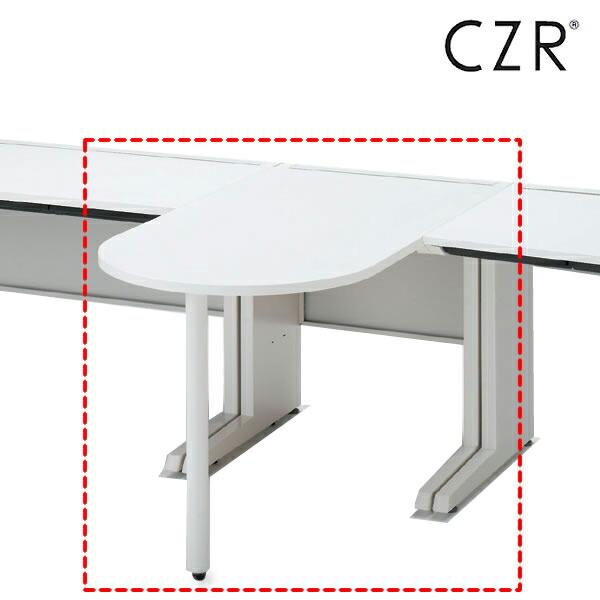 CZRシリーズ サイドテーブル ロングタイプ 奥行70cm用【自社便/開梱・設置付】