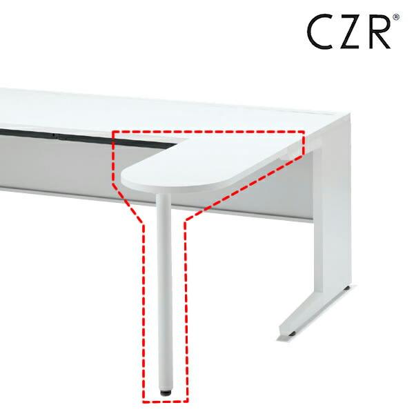 CZRシリーズ/フロント拡張天板 D60【自社便/開梱・設置付】