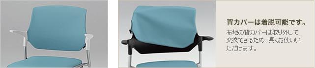 背カバーは着脱可能です。布地の背カバーは取り外して交換できるため、長くお使いいただけます。