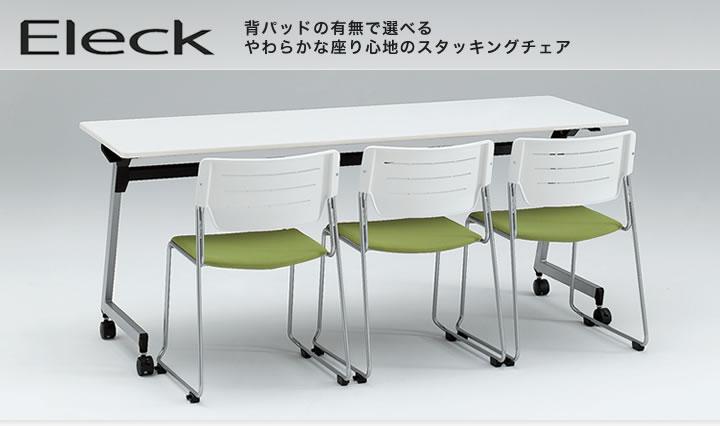 Eleck 背パッドの有無で選べるやわらかな座り心地のスタッキングチェア