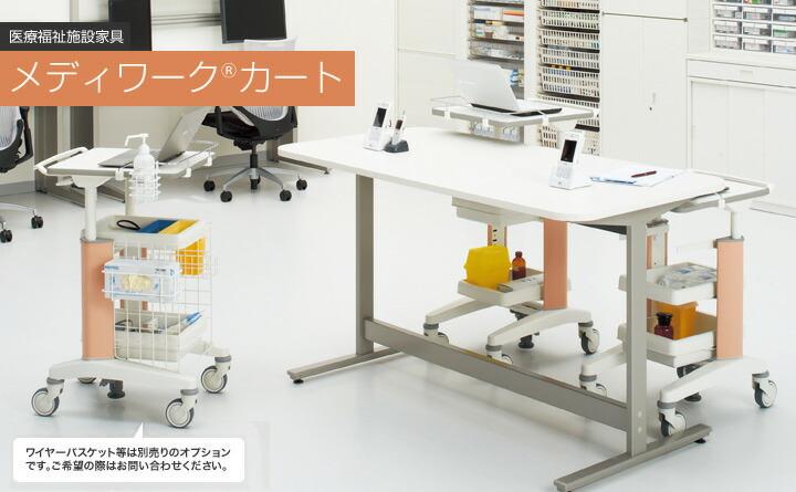 メディワークカート/天板固定・トレイ3段タイプ イメージ画像