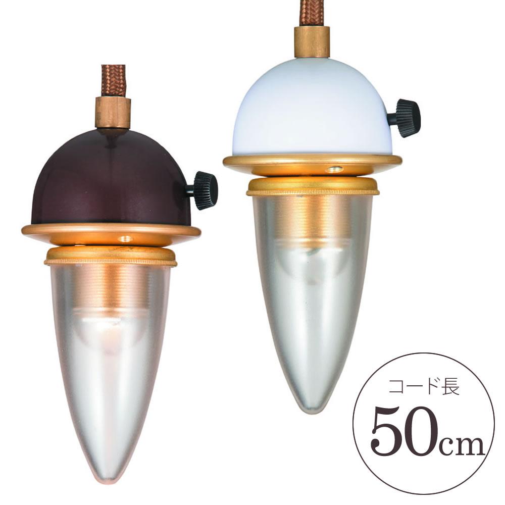 Swan Lamp(スワンランプ) ペンダントライト[コード長:50cmタイプ] ALP-150