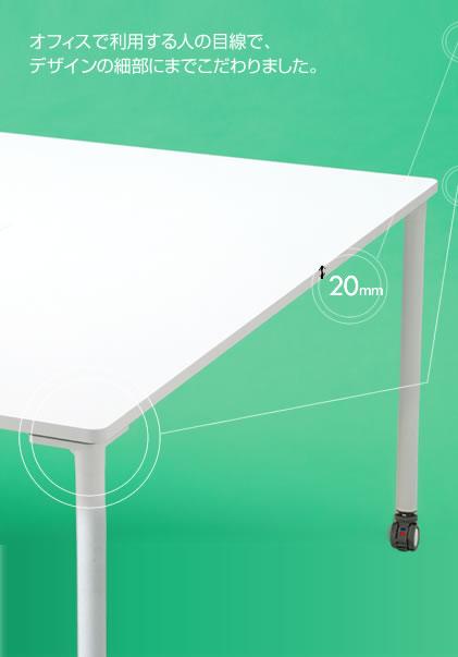 アクティブフィールド グループテーブル 角型ロングタイプ (キャスター脚)幅240×奥行140cm 配線なしタイプ 【自社便/開梱・設置付】 特徴