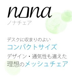 ノナチェア 可動肘(ADJ肘)付 イメージ
