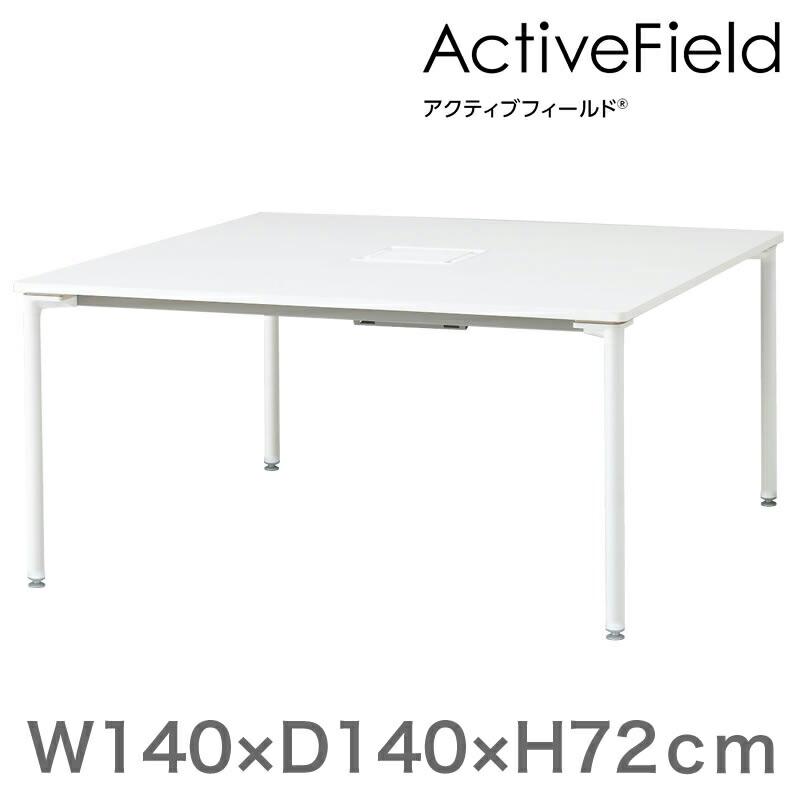 アクティブフィールド グループテーブル 角型(アジャスター脚)幅140×奥行140cm 配線口タイプ 【自社便/開梱・設置付】
