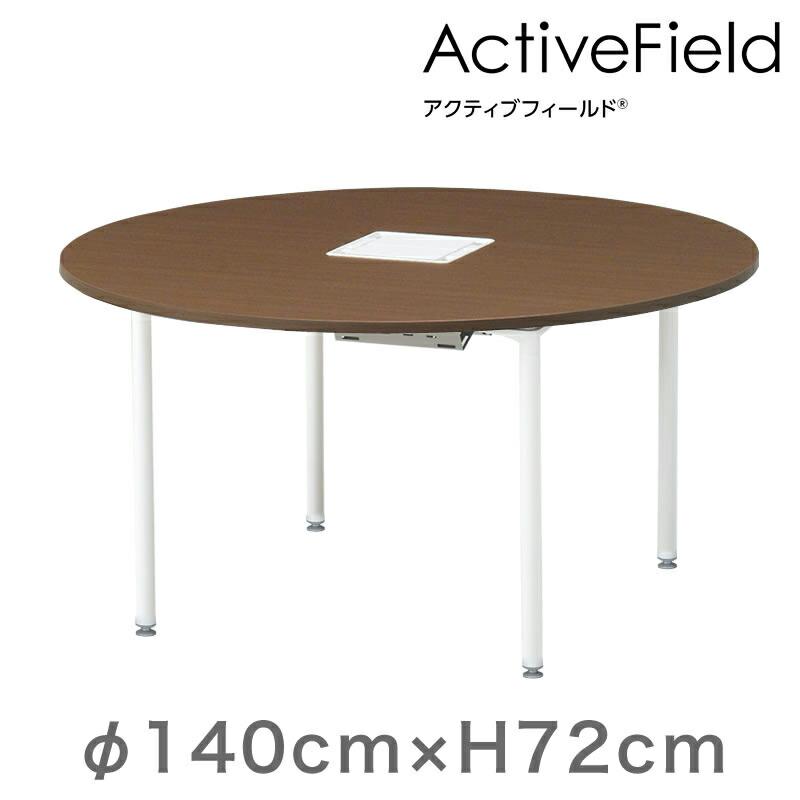 アクティブフィールド グループテーブル 円型(アジャスター脚)φ140cm 配線口タイプ 【自社便/開梱・設置付】