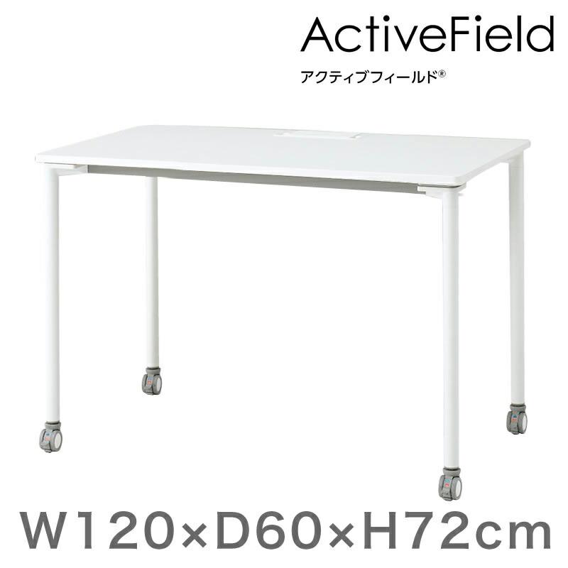 アクティブフィールド パーソナルテーブル 角型(キャスター脚)幅120×奥行60cm 配線口タイプ 【自社便/開梱・設置付】