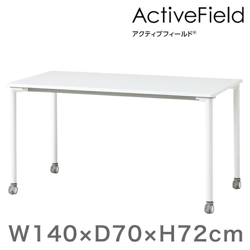 アクティブフィールド パーソナルテーブル 角型(キャスター脚)幅140×奥行70cm 配線なしタイプ 【自社便/開梱・設置付】