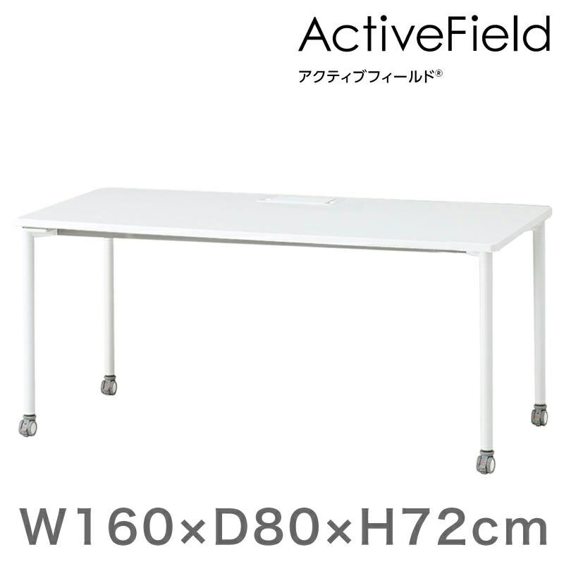 アクティブフィールド パーソナルテーブル 角型(キャスター脚)幅160×奥行80cm 配線口タイプ 【自社便/開梱・設置付】