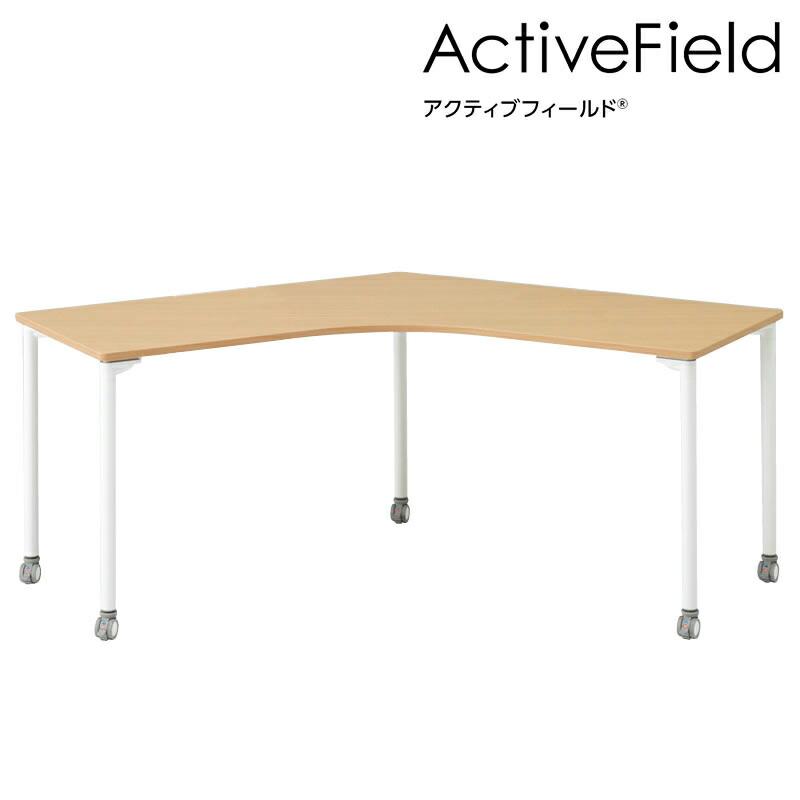 アクティブフィールド パーソナルテーブル 120°オペレーション型(キャスター脚) 配線なしタイプ 【自社便/開梱・設置付】