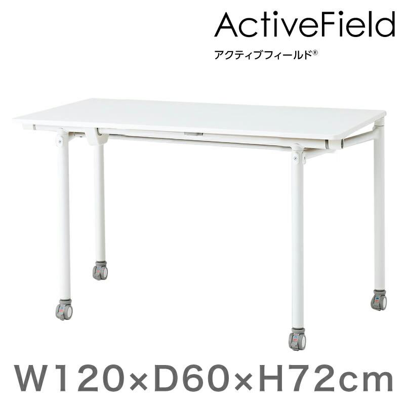 アクティブフィールド 折りたたみテーブル 角型(キャスター脚)幅120×奥行60cm 【自社便/開梱・設置付】