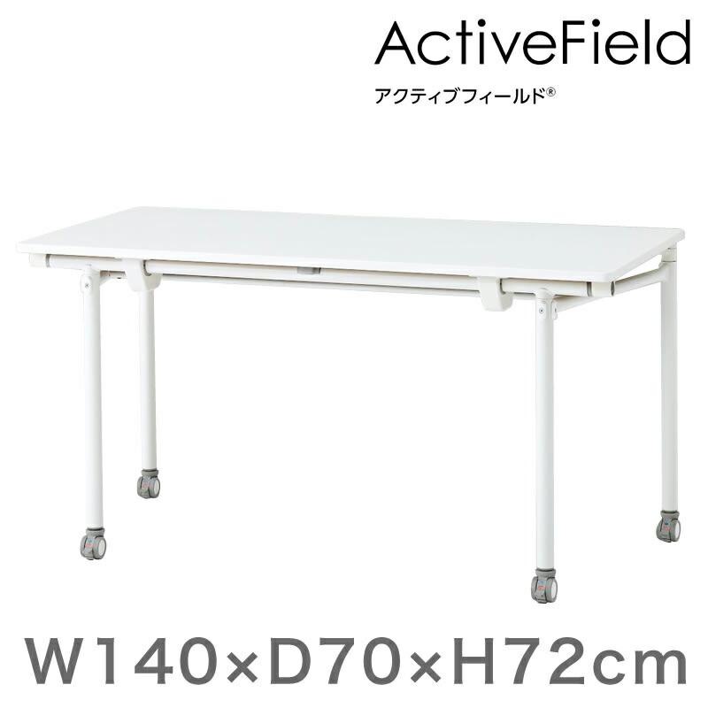 アクティブフィールド 折りたたみテーブル 角型(キャスター脚)幅140×奥行70cm 【自社便/開梱・設置付】