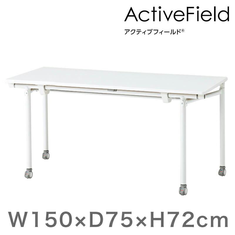 アクティブフィールド 折りたたみテーブル 角型(キャスター脚)幅150×奥行75cm 【自社便/開梱・設置付】