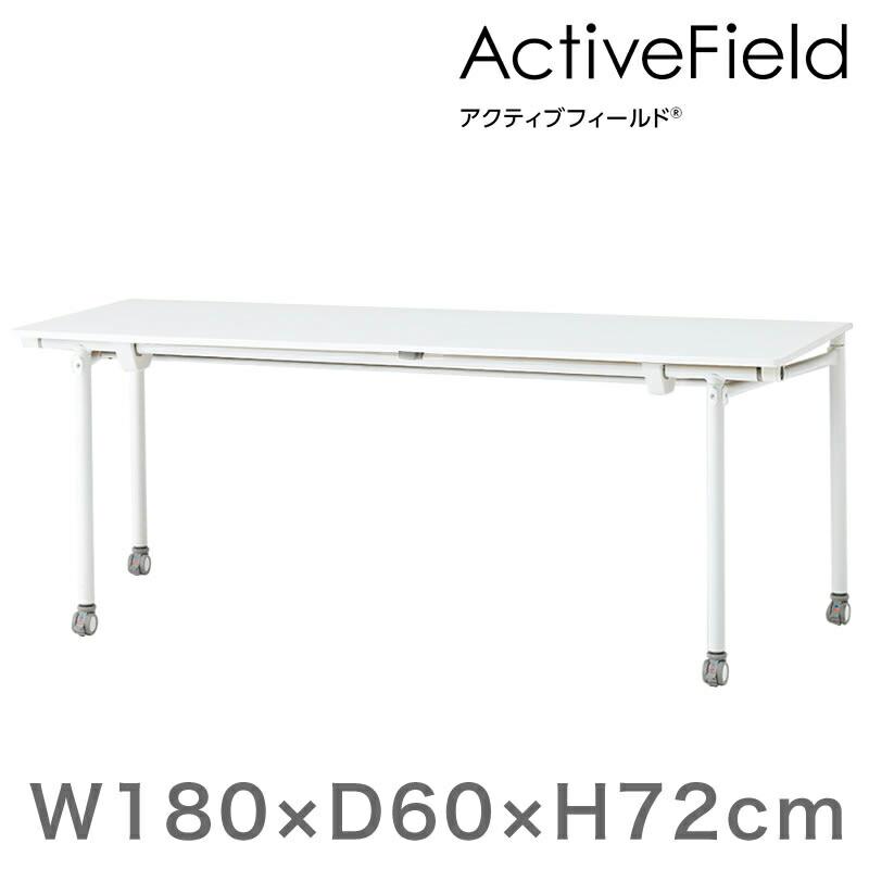 アクティブフィールド 折りたたみテーブル 角型(キャスター脚)幅180×奥行60cm 【自社便/開梱・設置付】