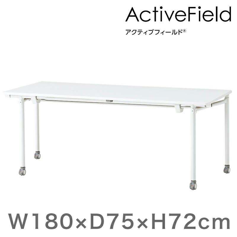 アクティブフィールド 折りたたみテーブル 角型(キャスター脚)幅180×奥行75cm 【自社便/開梱・設置付】