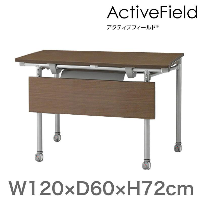 アクティブフィールド 折りたたみテーブル 角型・幕板付タイプ(キャスター脚)幅120×奥行60cm 【自社便/開梱・設置付】