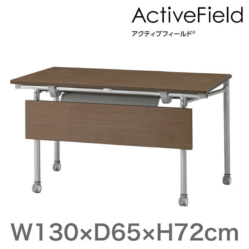 アクティブフィールド 折りたたみテーブル 角型・幕板付タイプ(キャスター脚)幅130×奥行65cm 【自社便/開梱・設置付】