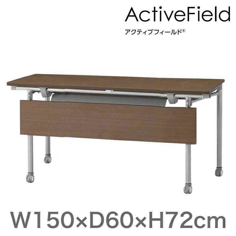 アクティブフィールド 折りたたみテーブル 角型・幕板付タイプ(キャスター脚)幅150×奥行60cm 【自社便/開梱・設置付】
