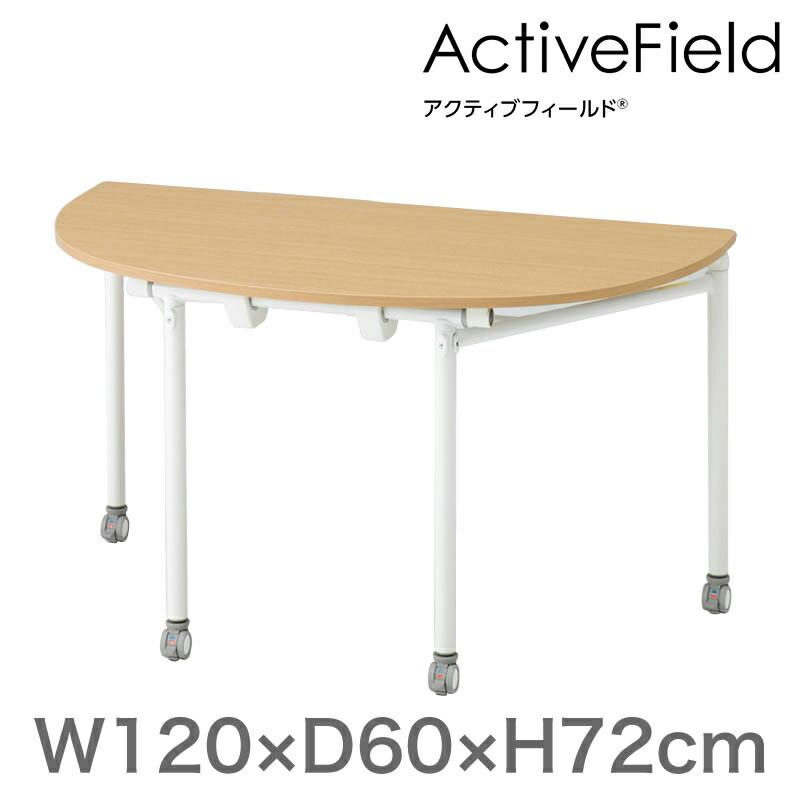 アクティブフィールド 折りたたみテーブル 半円型(キャスター脚)幅120×奥行60cm 【自社便/開梱・設置付】