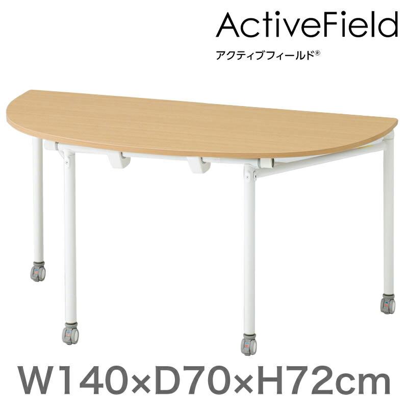 アクティブフィールド 折りたたみテーブル 半円型(キャスター脚)幅140×奥行70cm 【自社便/開梱・設置付】