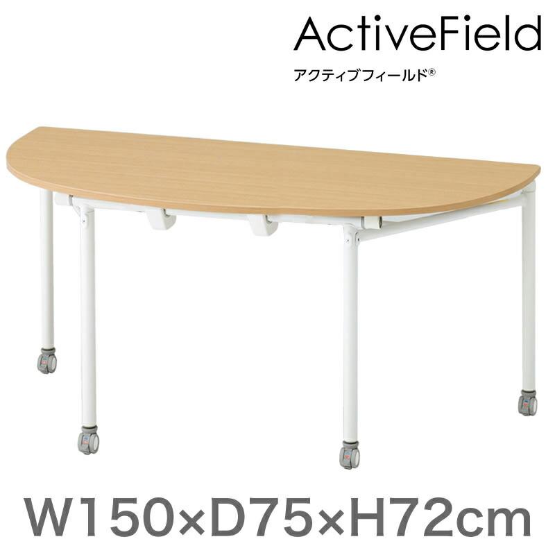 アクティブフィールド 折りたたみテーブル 半円型(キャスター脚)幅150×奥行75cm 【自社便/開梱・設置付】