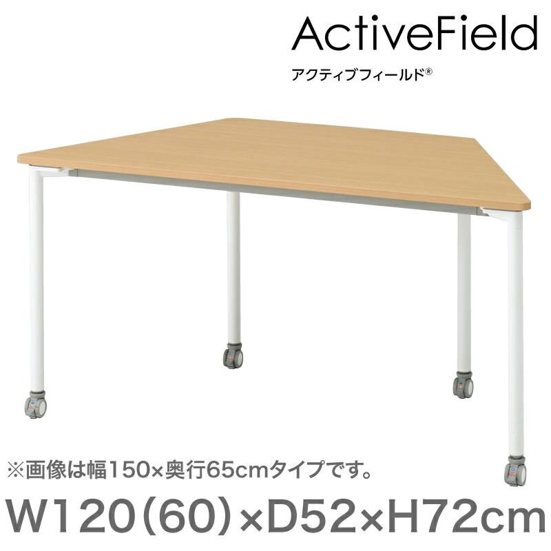 アクティブフィールド 組合せテーブル 台形型(キャスター脚)幅120×奥行52cm 【自社便/開梱・設置付】