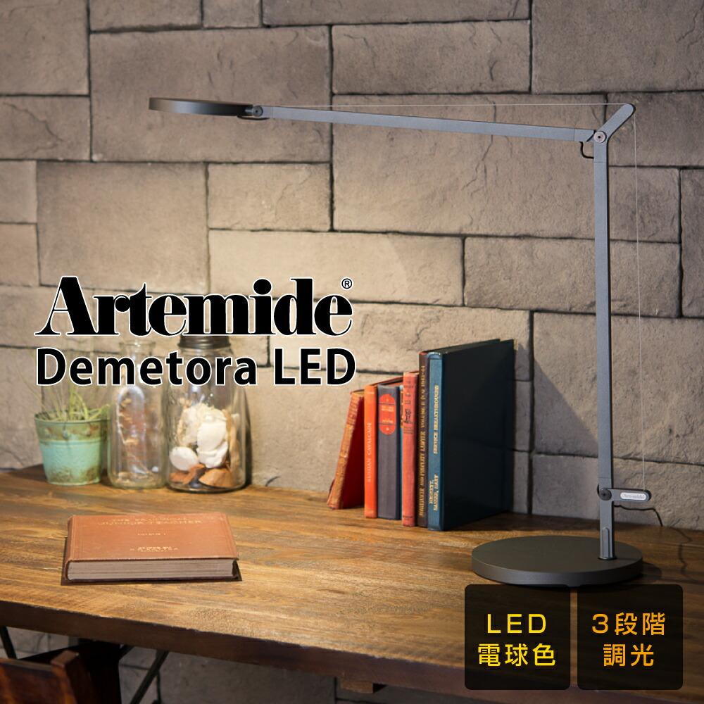 Artemide アルテミデ Demetora ディメトラ LED