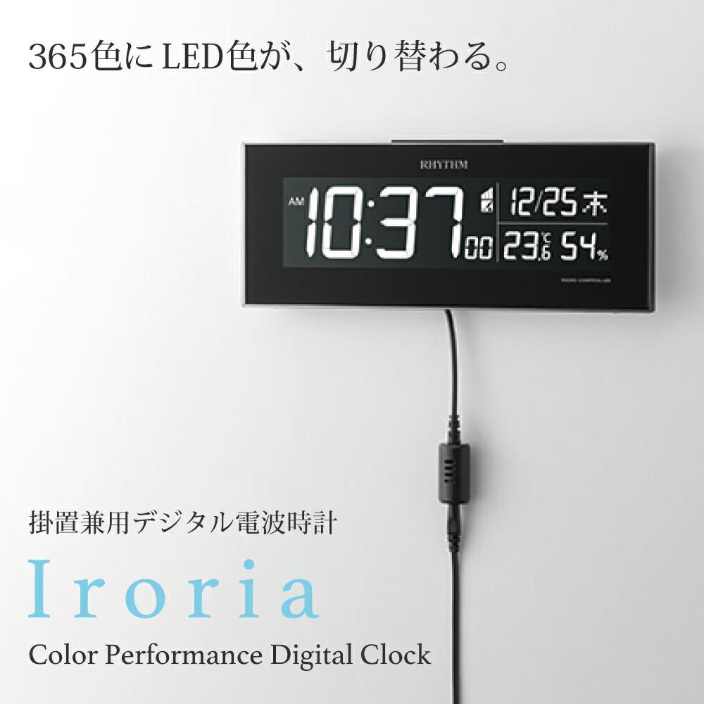 デジタル時計 Iroria イロリア LED 置時計 掛時計